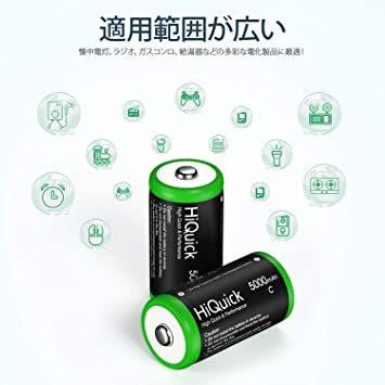 単二 HiQuick 単2形充電池 充電式ニッケル水素電池 高容量5000mAh 単2電池 4本入り ケース2個付き 約1200_画像4