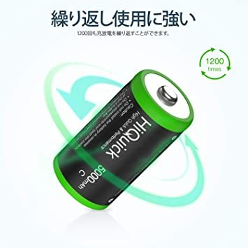 単二 HiQuick 単2形充電池 充電式ニッケル水素電池 高容量5000mAh 単2電池 4本入り ケース2個付き 約1200_画像3