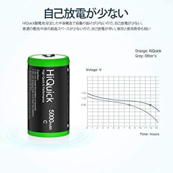 単二 HiQuick 単2形充電池 充電式ニッケル水素電池 高容量5000mAh 単2電池 4本入り ケース2個付き 約1200_画像2