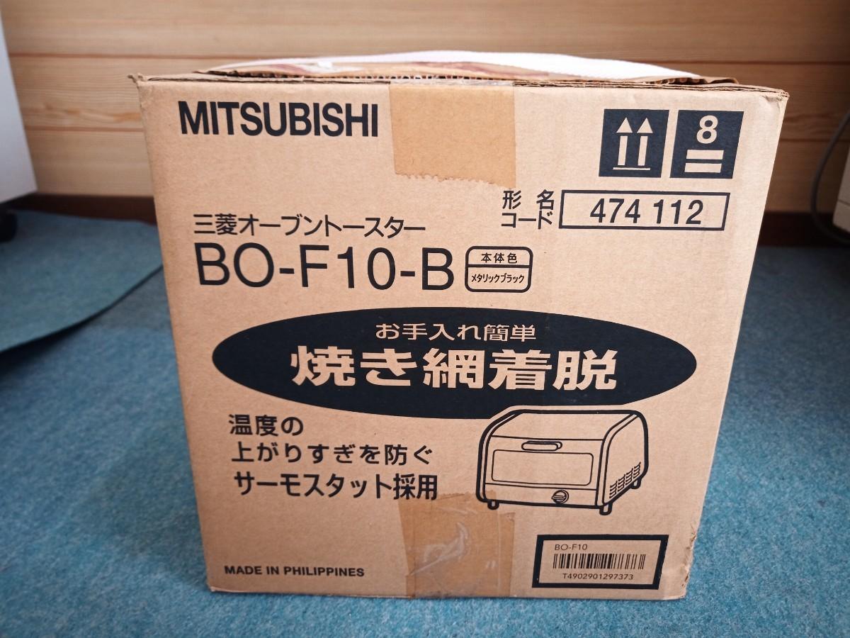 オーブントースター 三菱電機 BO-F10-B