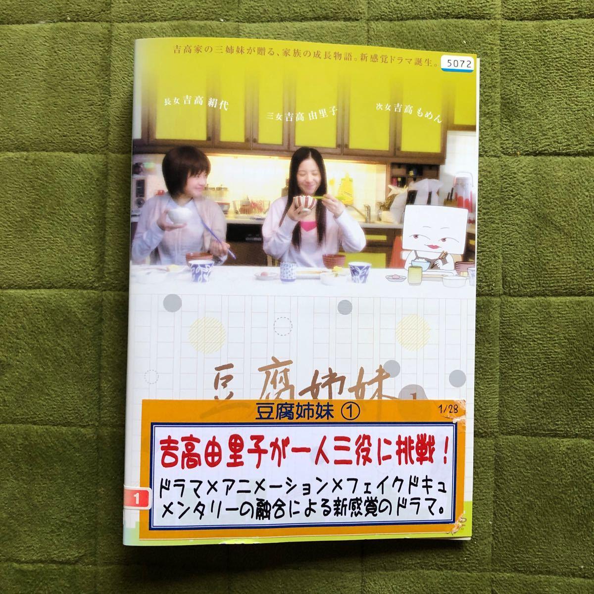 レンタルアップDVD 豆腐姉妹 2枚セット