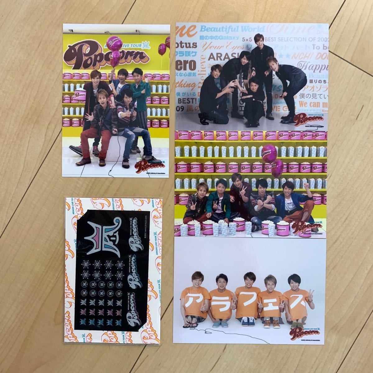 嵐 公式写真&シール Popcorn 大野智 櫻井翔 相葉雅紀 二宮和也 松本潤