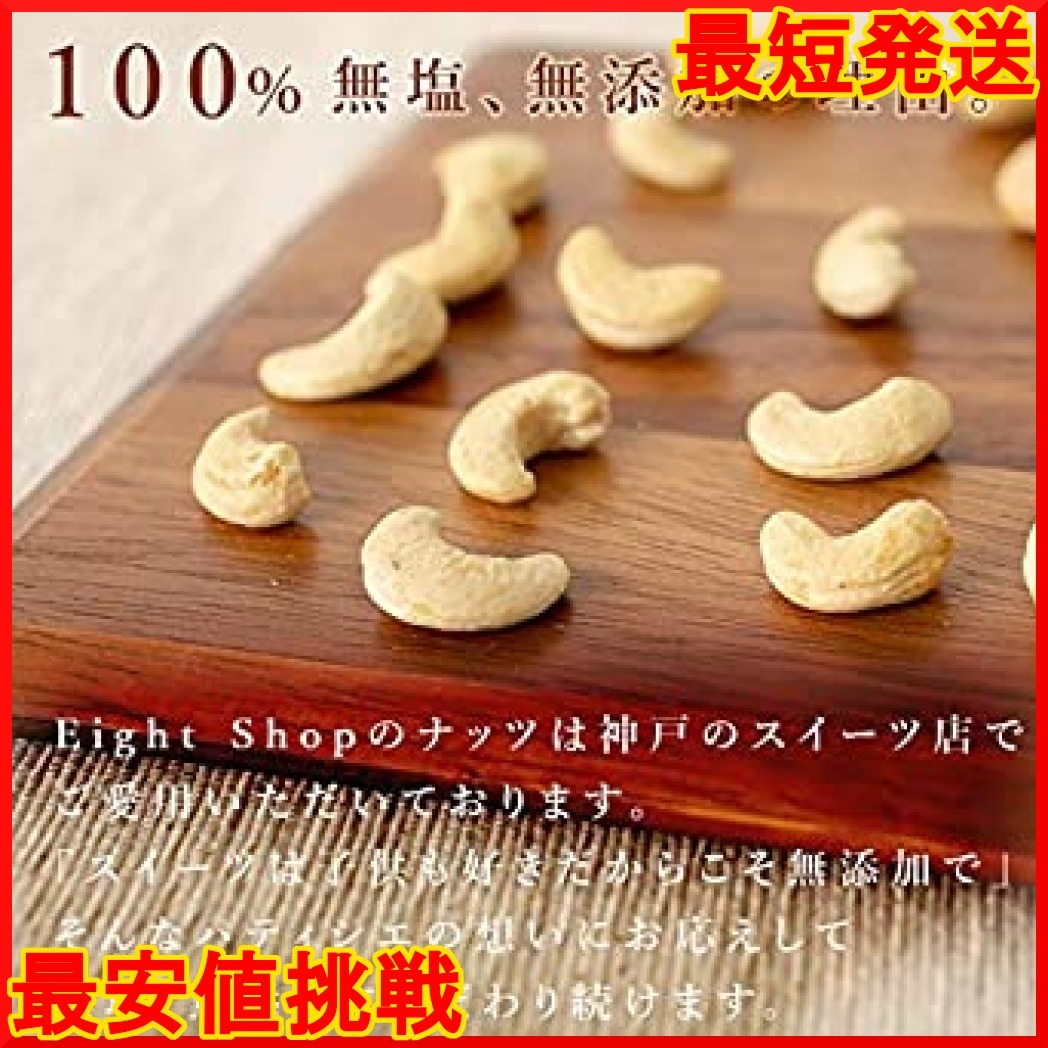500g Eight Shop カシューナッツ 生 500g 無塩 無添加 チャック付き袋_画像3
