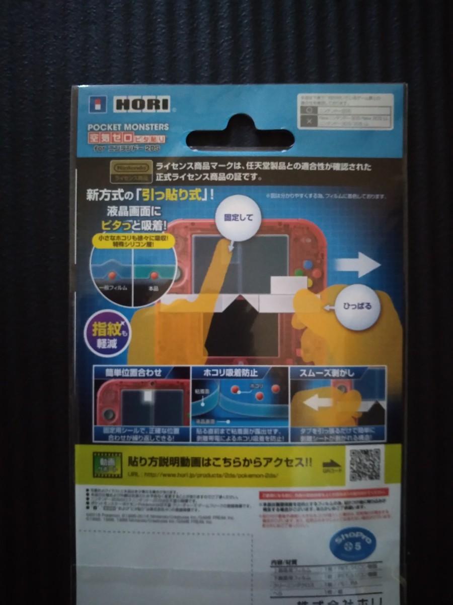 ニンテンドー2DS専用 ポケットモンスター空気ゼロピタ貼り オリジナルクリーニングクロス付属