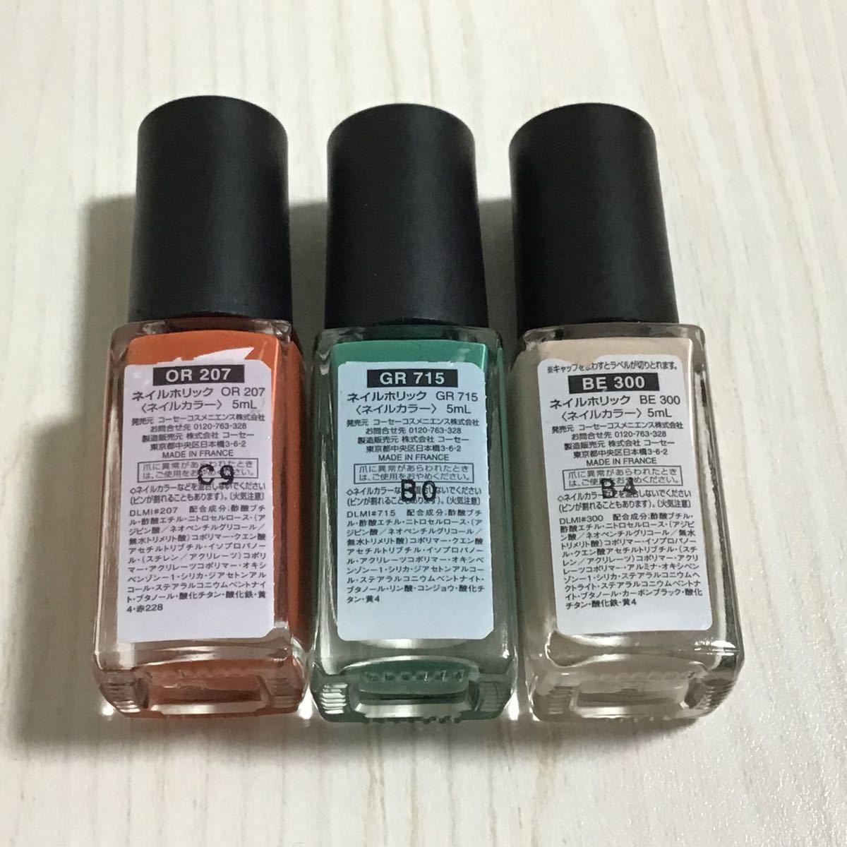 ネイルホリック まとめ売り オレンジ 緑 ベージュ ネイルカラー ポリッシュ マニキュア