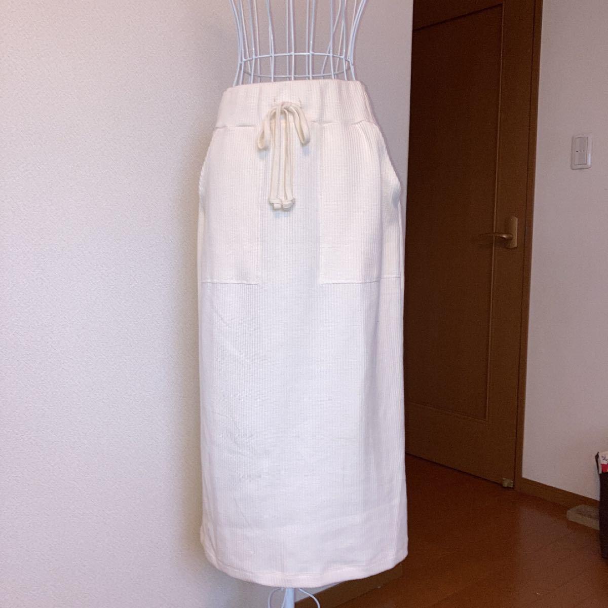 ロングスカート タイトスカート オフホワイト