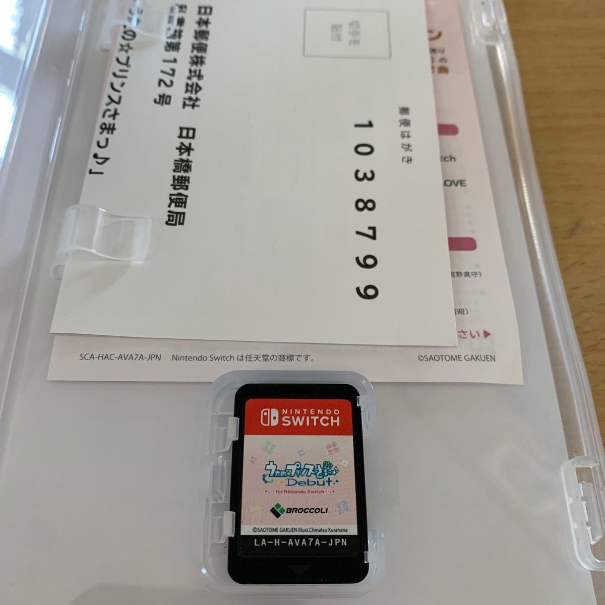 【Switch】 うたの☆プリンスさまっ♪Debut for Nintendo Switch