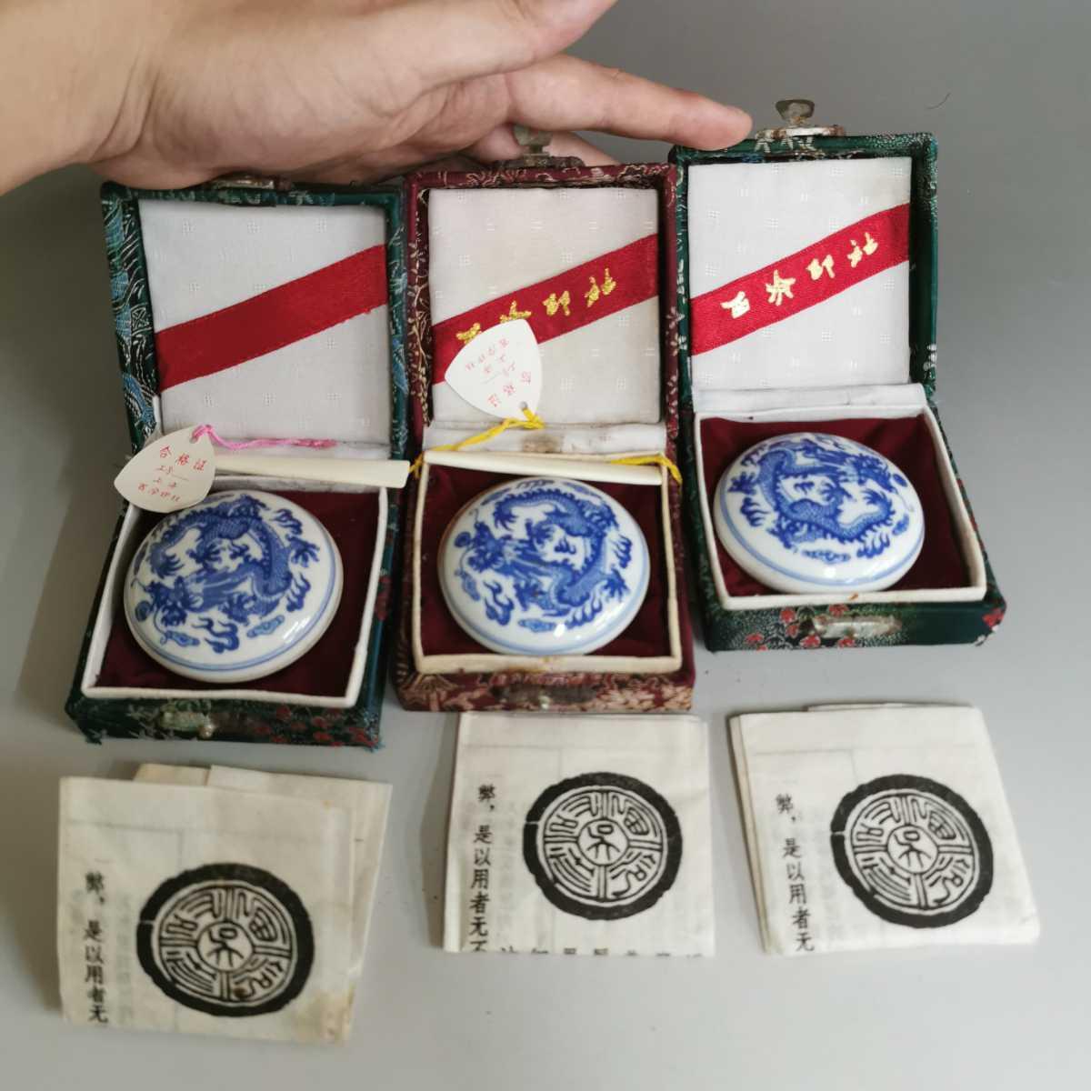 上海西冷印社 青花染付印泥入れ 3点 元箱付 陶器製 朱肉 中国美術 書道具