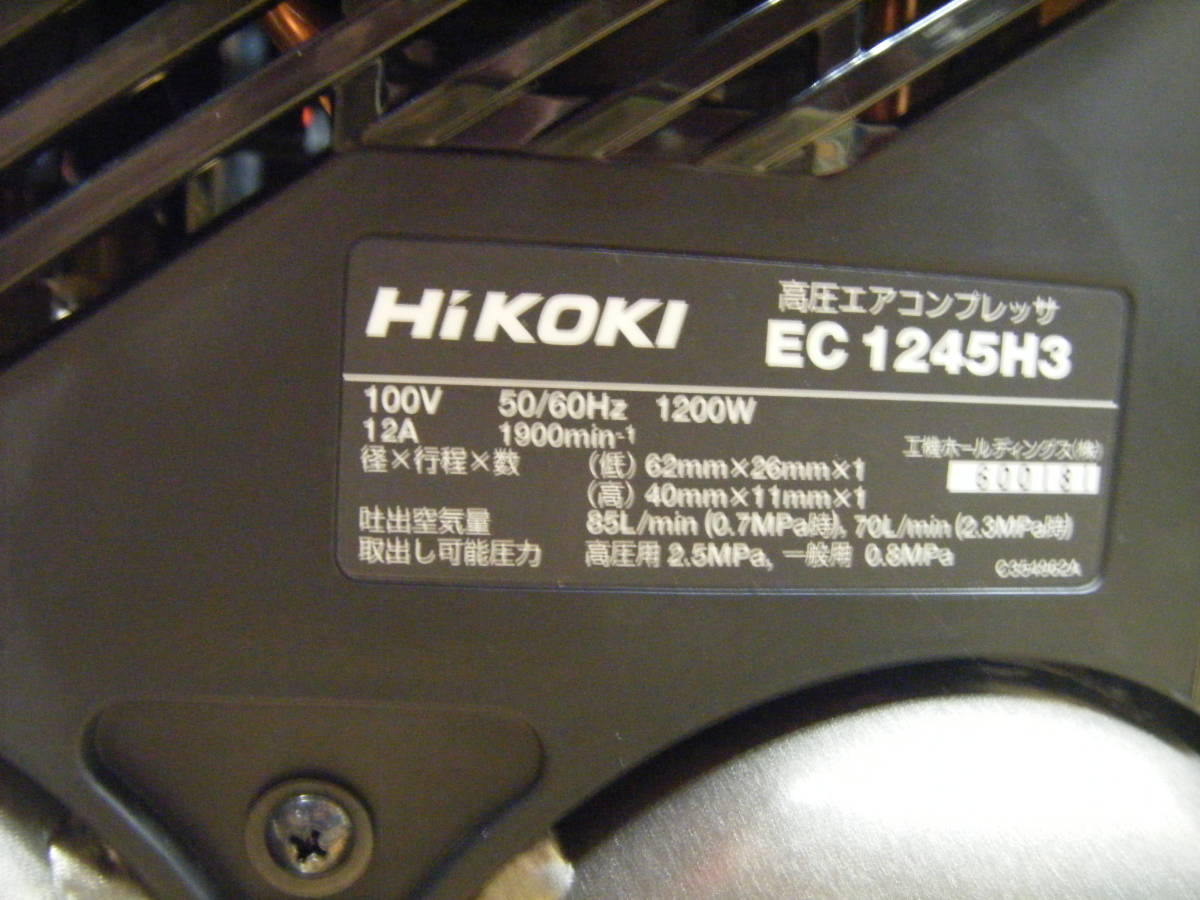 ハイコーキ EC1245H3(TN) 高圧コンプレッサー 未使用品 【ハンズクラフト宜野湾店】_画像8