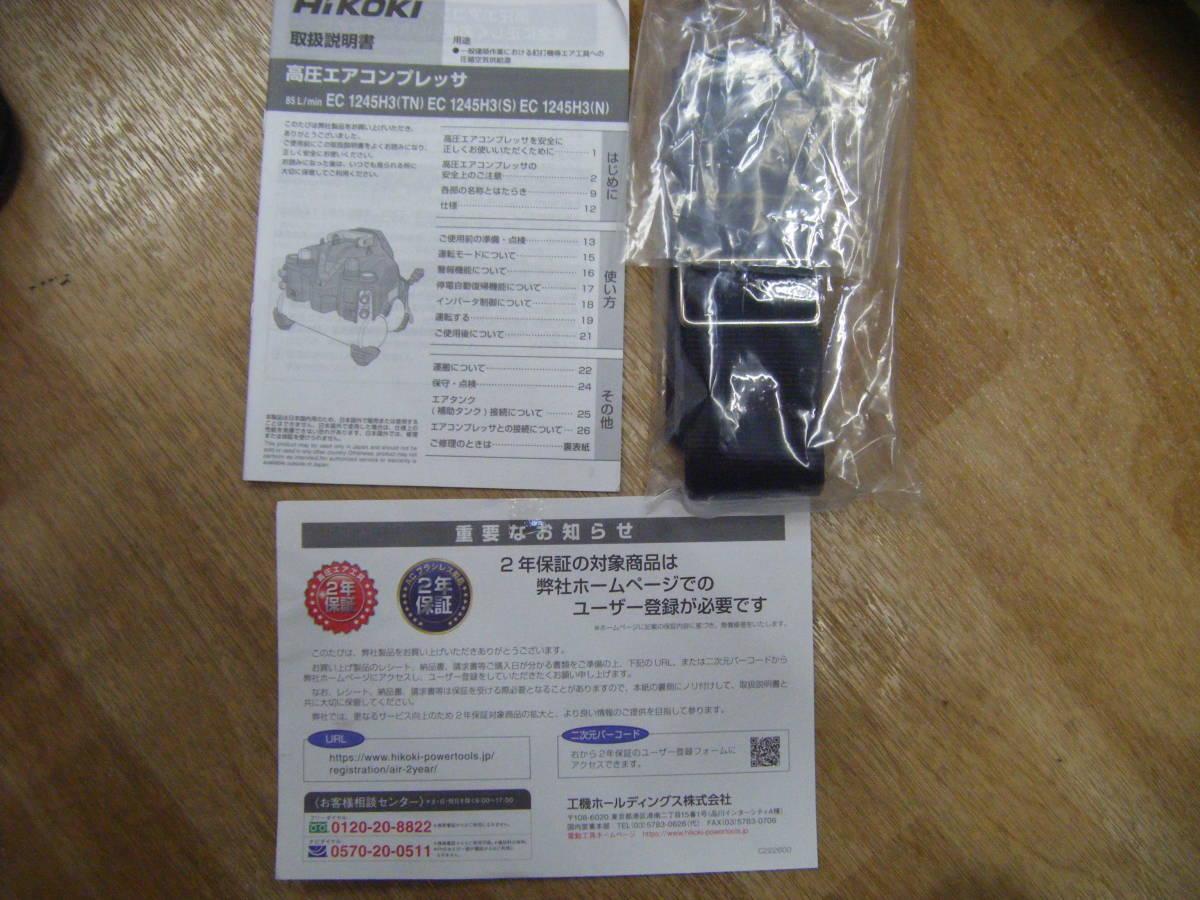 ハイコーキ EC1245H3(TN) 高圧コンプレッサー 未使用品 【ハンズクラフト宜野湾店】_画像10