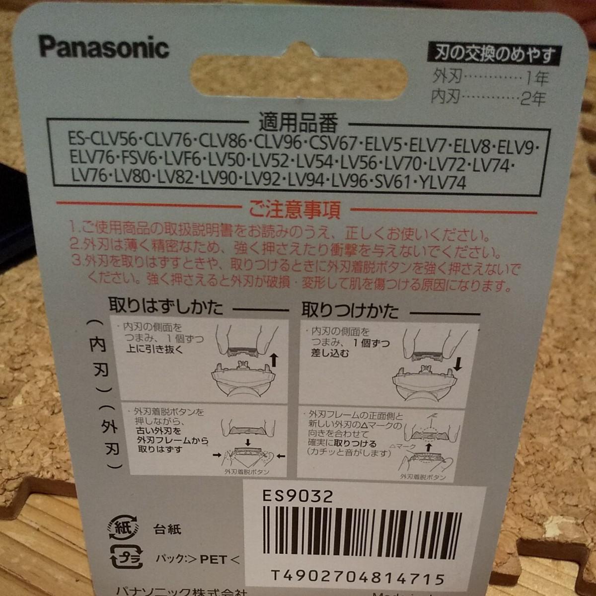 新品未開封 ES9032 ラムダッシュ用 交換用替刃(内刃+外刃) 交換 替刃