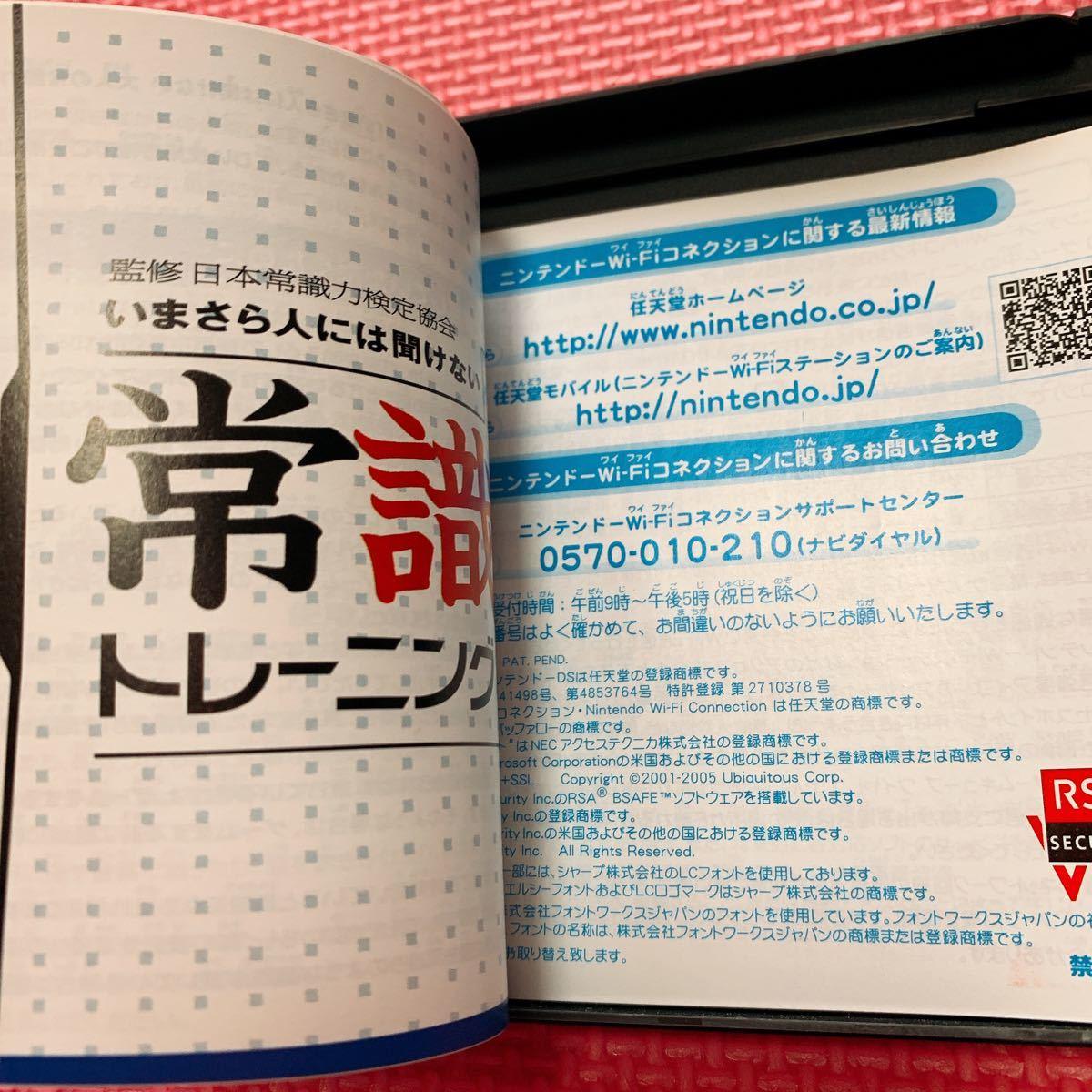 監修 日本常識力検定協会 いまさら人には聞けない 大人の常識力トレーニング DS