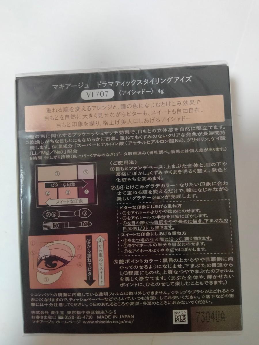 資生堂マキアージュ ドラマティックスタイリングアイズ(アイシャドー)