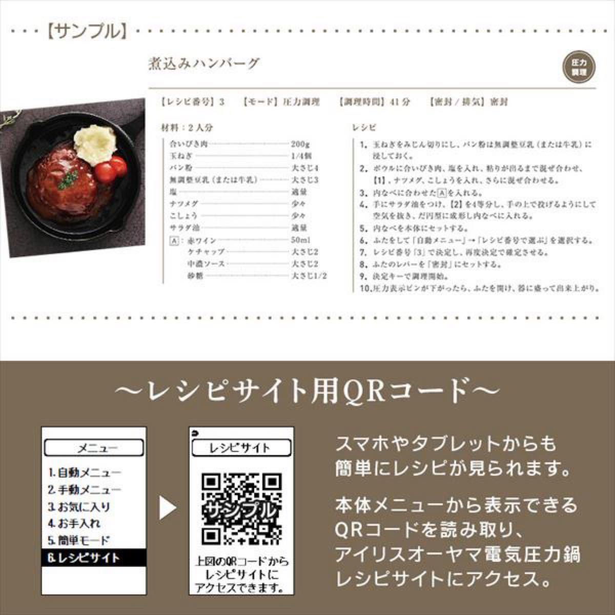 アイリスオーヤマ 電気圧力鍋 KPC-MA2-B