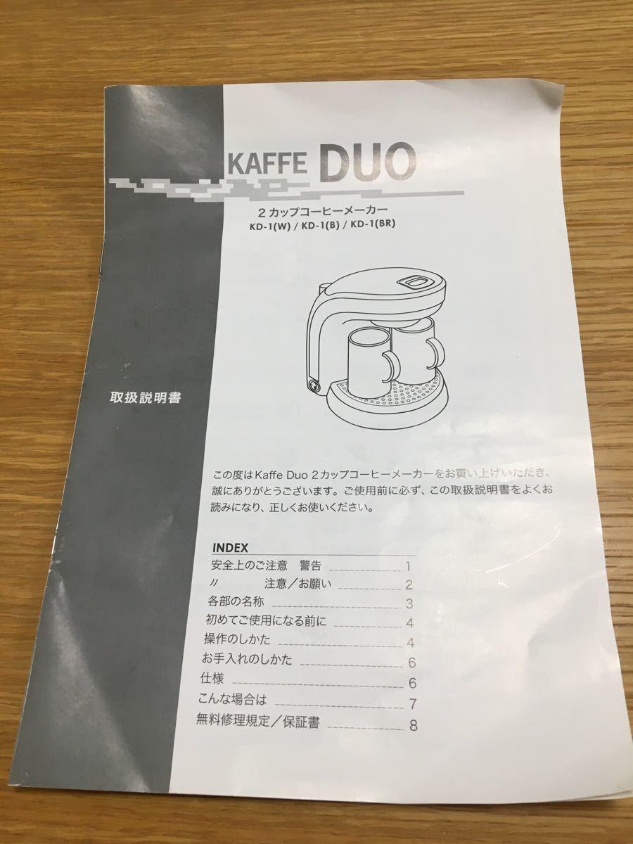 コーヒーメーカー カフェDUO