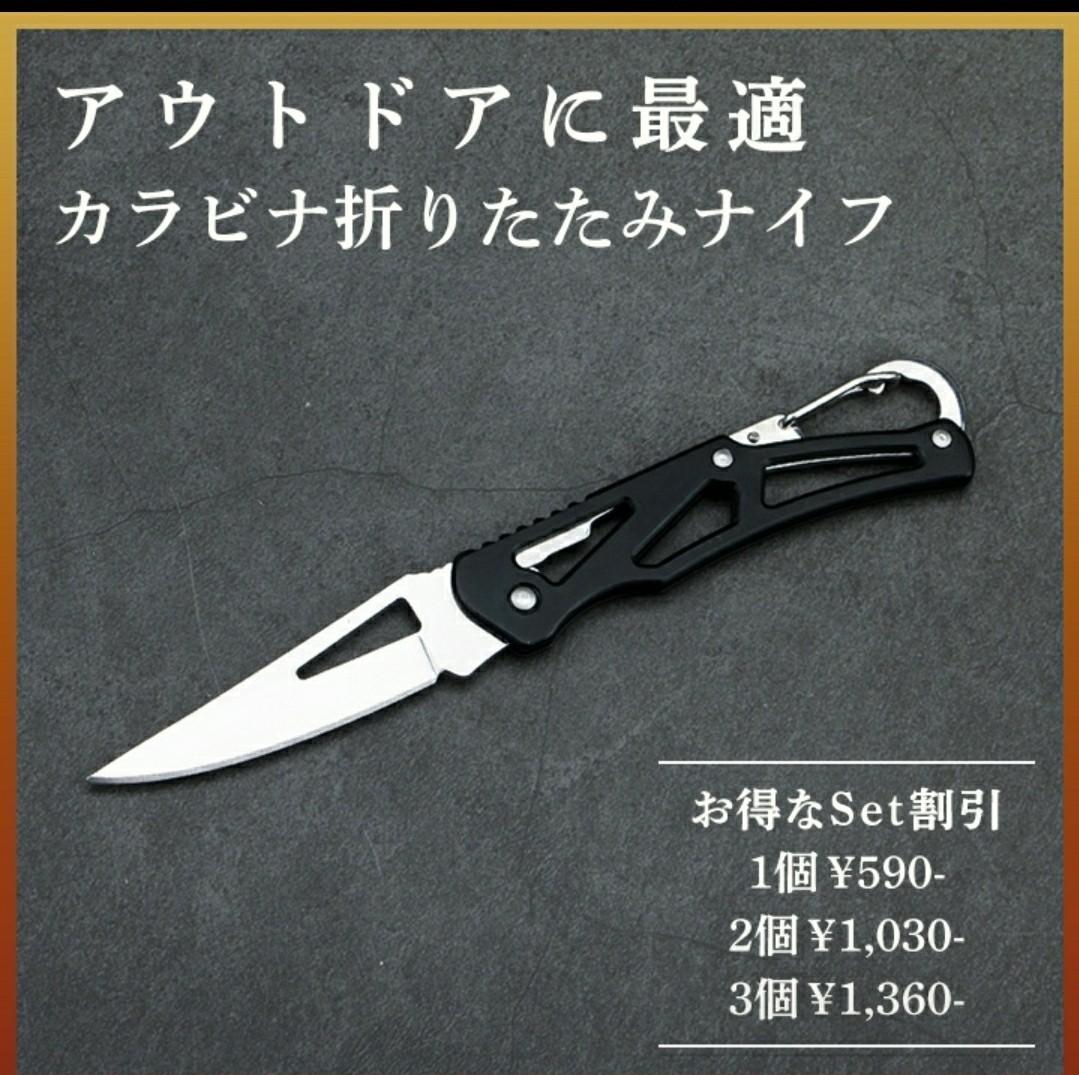 カラビナ折りたたみナイフ・黒色 釣り キャンプ サバイバル