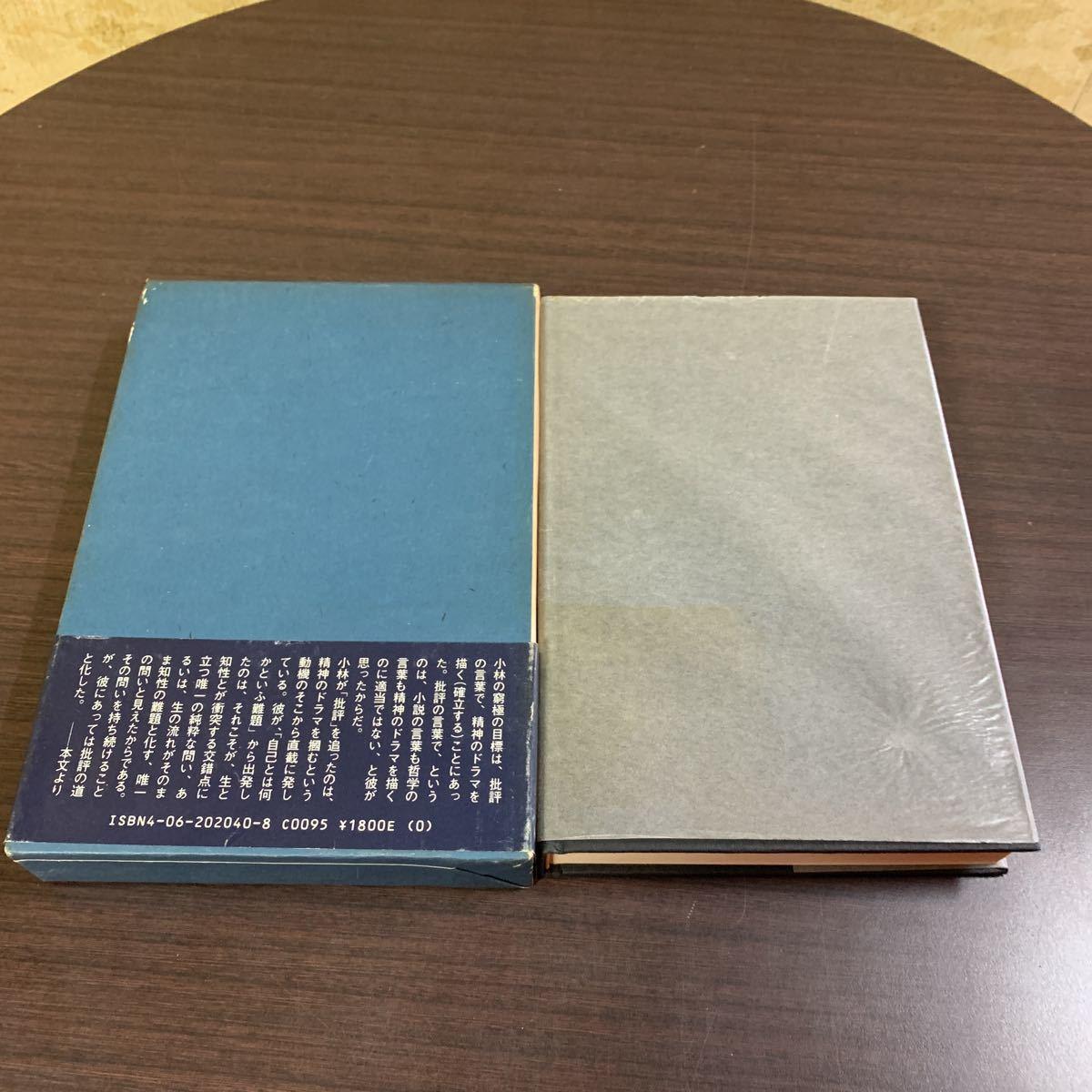 魂と意匠 小林秀雄 秋山 駿//著 講談社 1985年初版