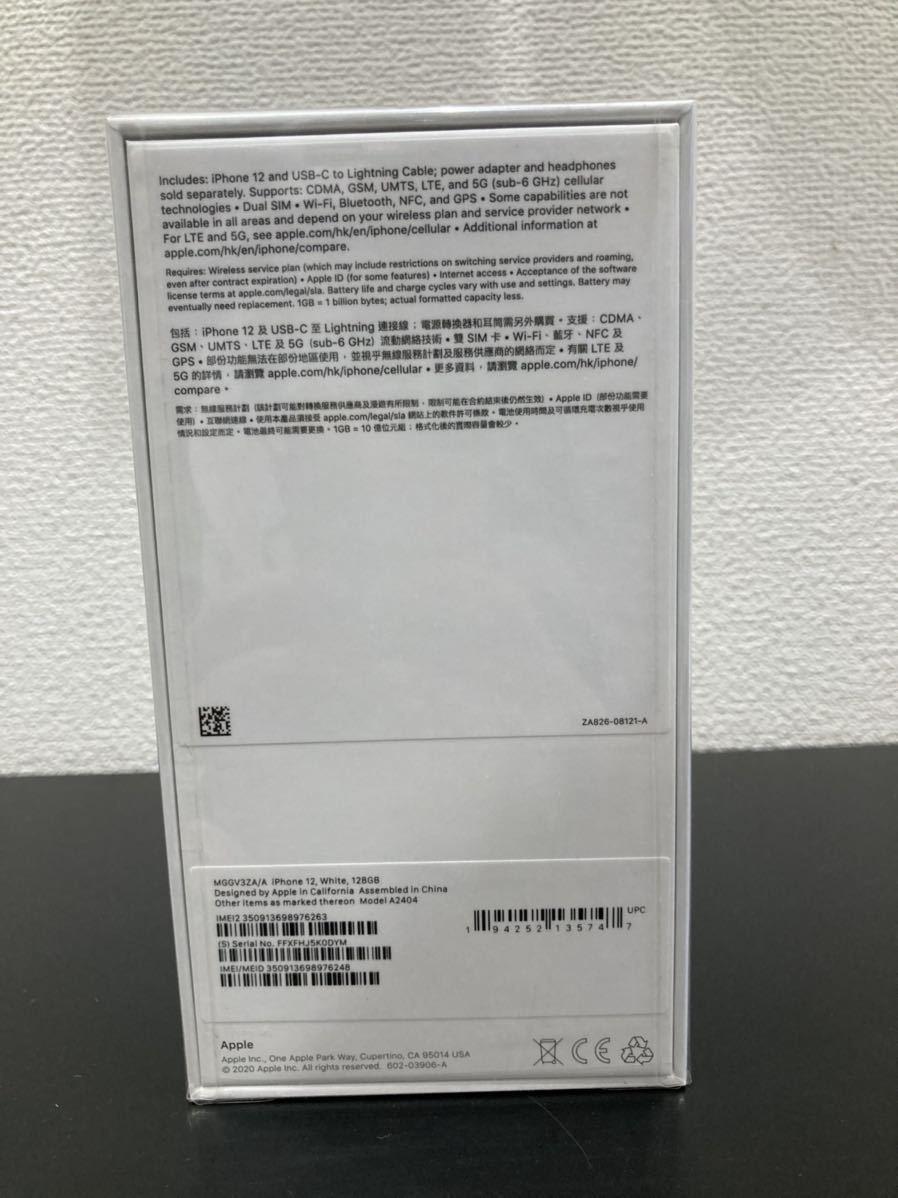 香港版【新品未開封品】Apple iPhone 12 128GB デュアルSIMフリー White おまけ付き ☆送料無料☆ _画像2