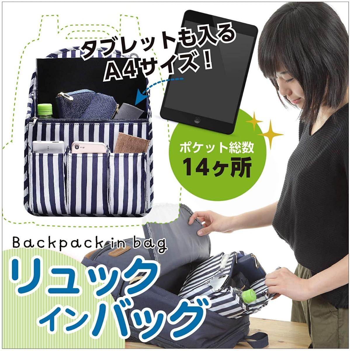 リュックインバッグ ☆A4ファイルが入る!☆ インナーバッグ ストライプ 新品