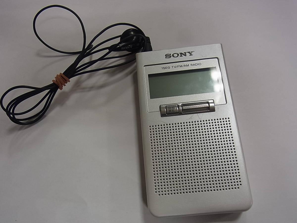 1円~ SONY/ソニー XDR-63TV◆ ワンセグTV音声/FM ステレオ/AMラジオ ポケットラジオ/ホワイト