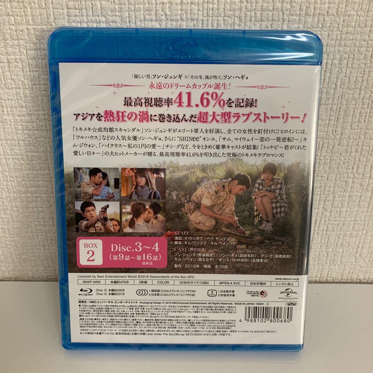 【新品未開封】太陽の末裔 Love Under The Sun Blu-ray   BOX1&2〈期間限定生産〉ソン・ジュンキ