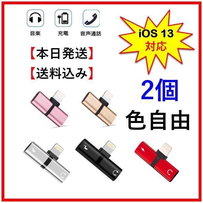 iPhone専用 イヤホン変換アダプター 2in1 イヤホン 充電014_画像1