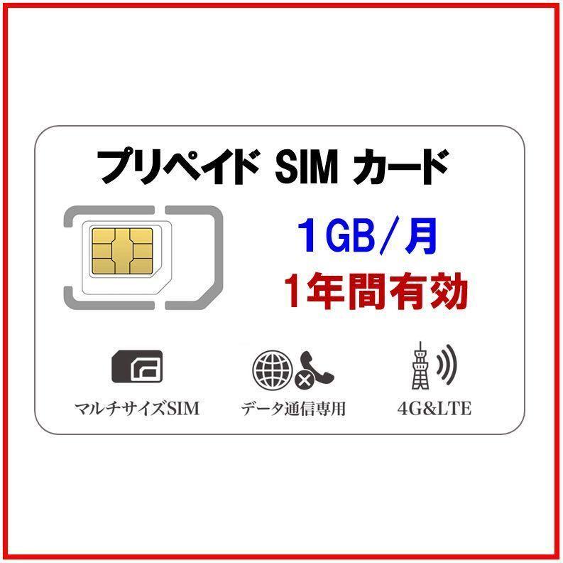 Docomo回線 プリペイドsim 1GB/月1年間有効 データ通信simカード122_画像1
