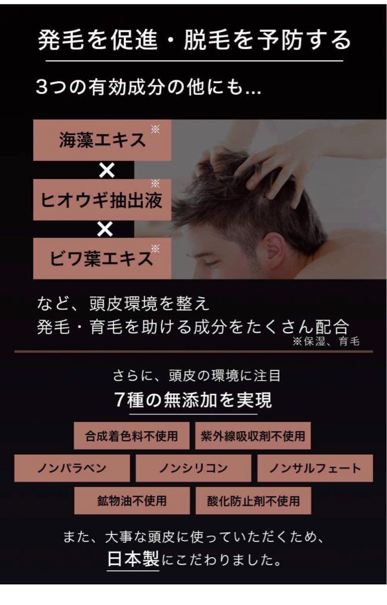HMENZ メンズヘアトニック 育毛剤 医薬部外品 新品未開封