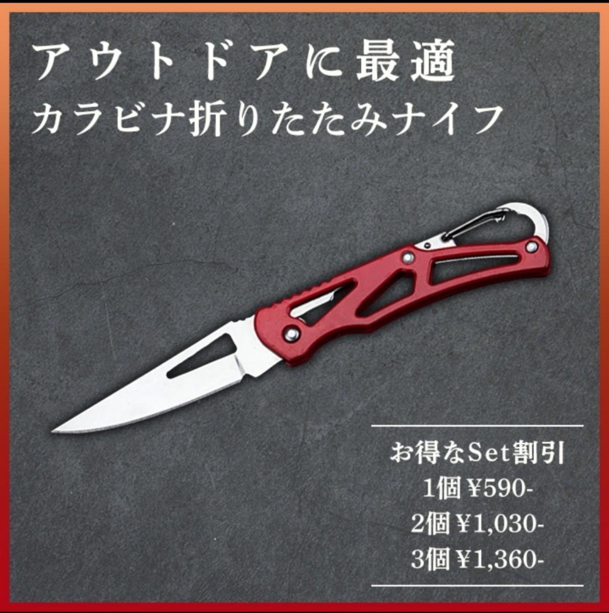 【アウトドアに最適】カラビナ折りたたみナイフ・赤色 釣り キャンプ サバイバル