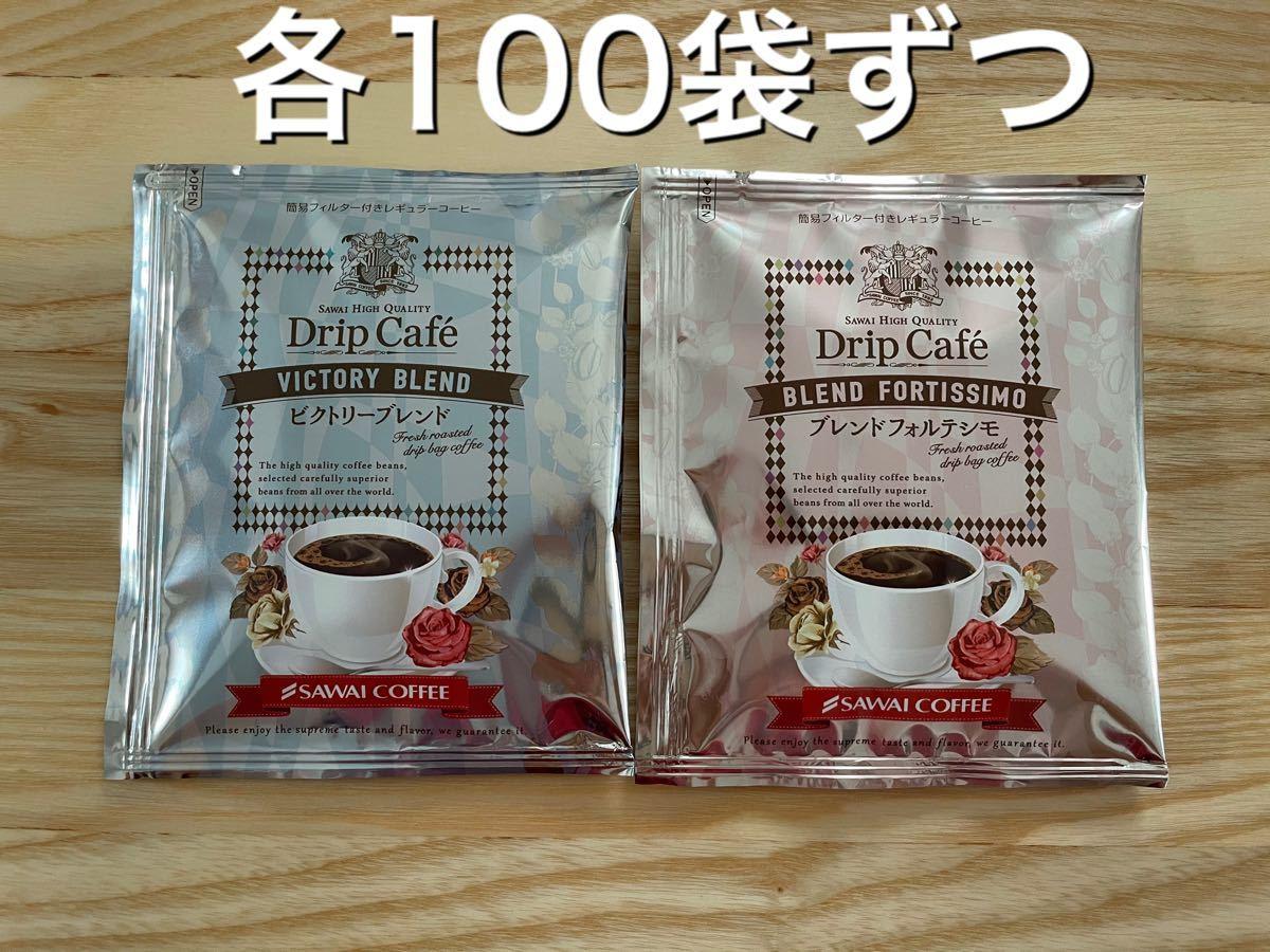 澤井珈琲 詰め合わせセット 合計200袋