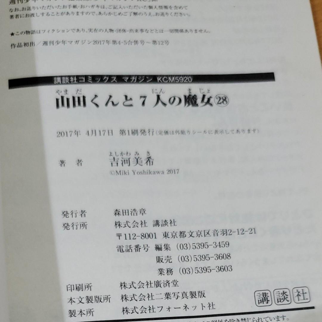 (全巻初版)山田くんと7人の魔女 吉河美希 1ー28完結セット