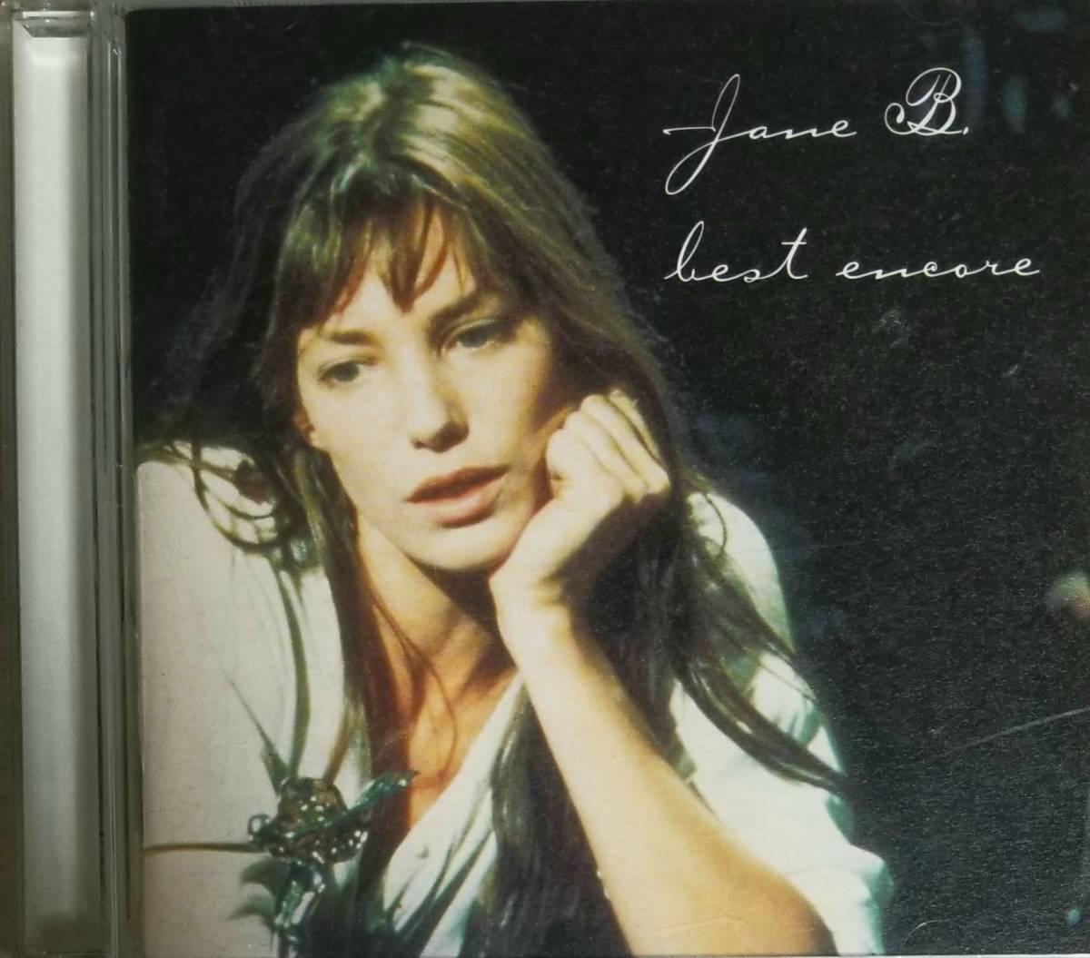 I59日本盤/送料無料■ジェーンバーキン(JaneBirkin)「ベストアンコール」CD(PHCA-1066) 歌詞、対訳、解説付き。BEST