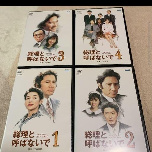 レンタル落ちDVD 総理と呼ばないで 全4巻 田村正和 三谷幸喜