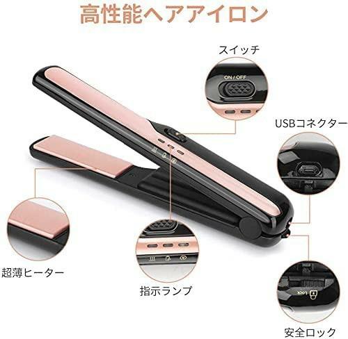ヘアアイロン ストレートアイロン USB充電式 コードレスヘアアイロン ヘアストレートナー 海外対応 携帯用 旅行用