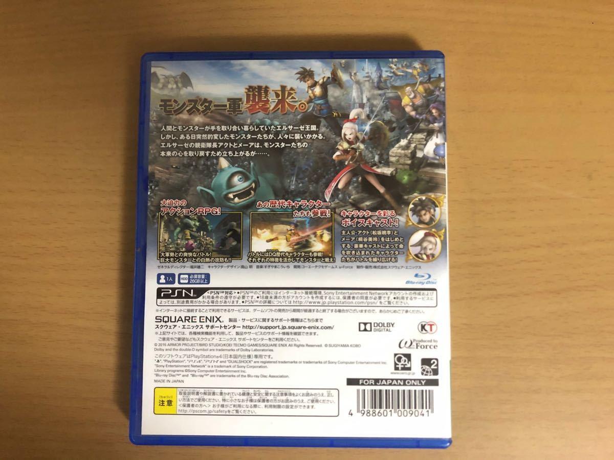 【PS4】 ドラゴンクエストヒーローズ 闇竜と世界樹の城