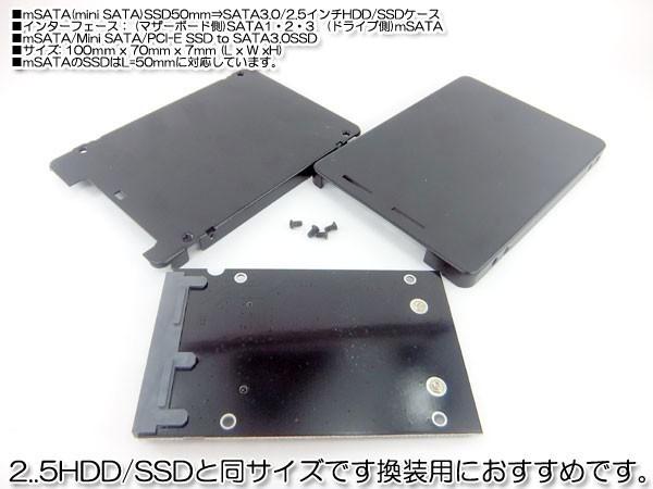 新品即決■送料無料アルミ合金殻 高排熱性 mSATA(mini SATA) SSD50mm⇒ SATA3.0 6Gbps/2.5インチHDD/SSDケース