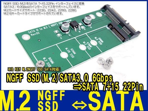 新品即決■送料無料NGFF SSD M.2/⇒SATA 3.0/6.0Gbps対応変換アダプタ