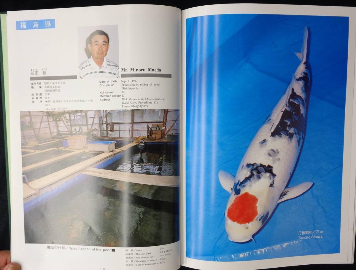 【 錦鯉と池泉 第3集 創立二十五周年記念誌 】全日本愛鱗会_画像4