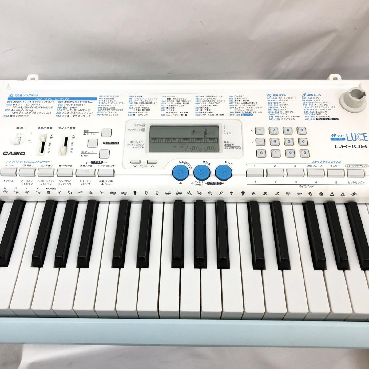中古 CASIO カシオ 電子キーボード 光ナビゲーション LK-108 61鍵盤 ホワイト ライトブルー タッチレスポンス 電子ピアノ H15123_画像6