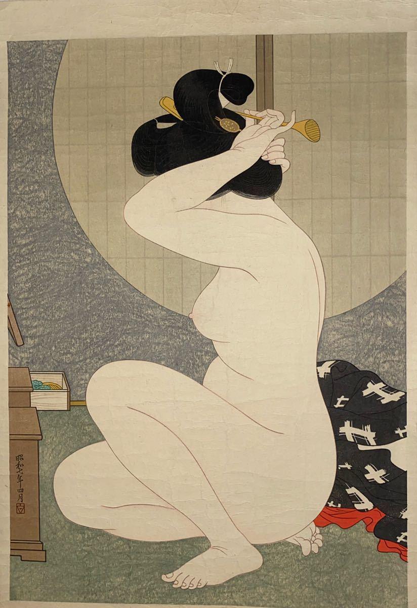 逸品!平野白峰「湯上り」新版画 浮世絵 日本画 木版画