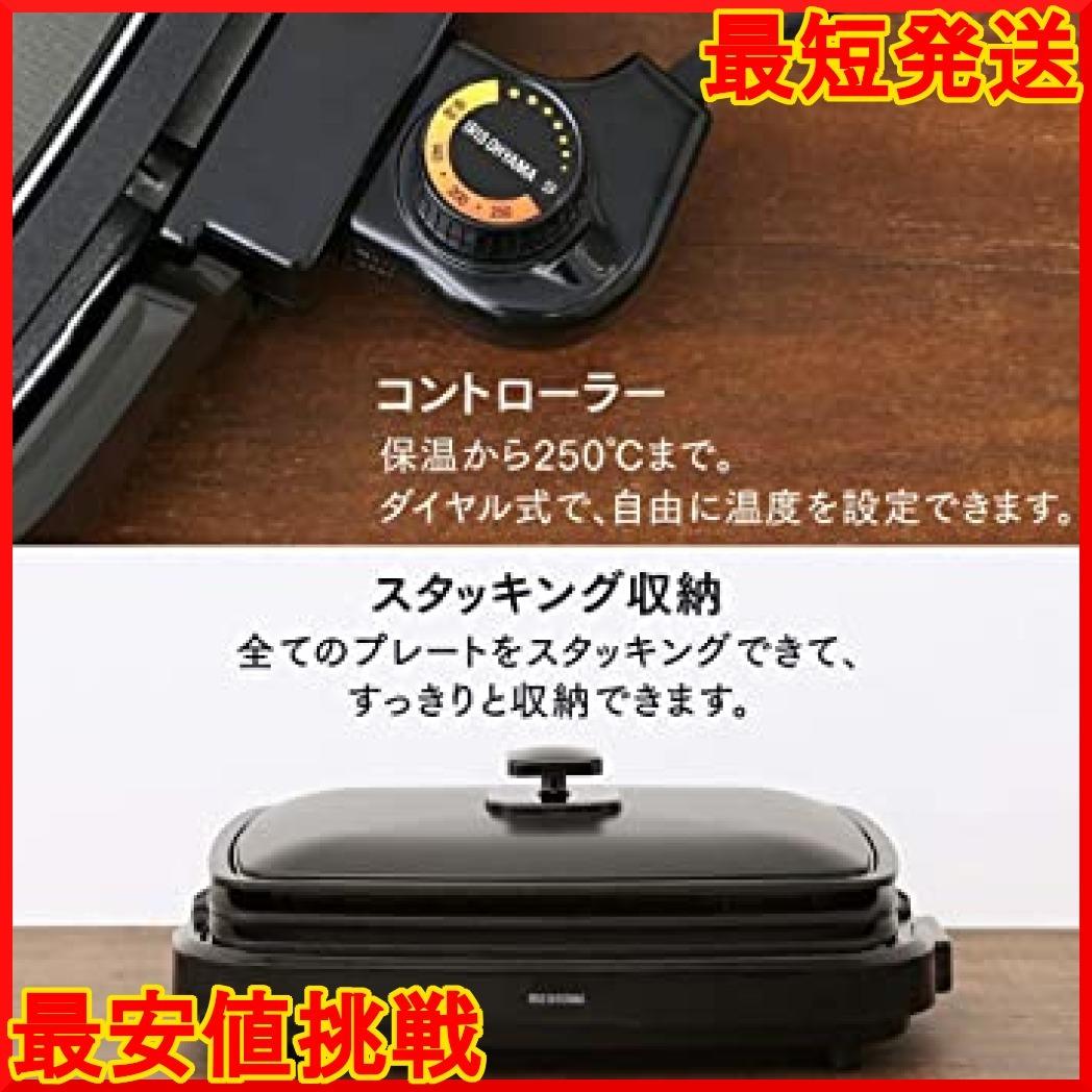 ブラック 2WAY アイリスオーヤマ ホットプレート 焼肉 平面 プレート 2枚 蓋付き ブラック _画像5