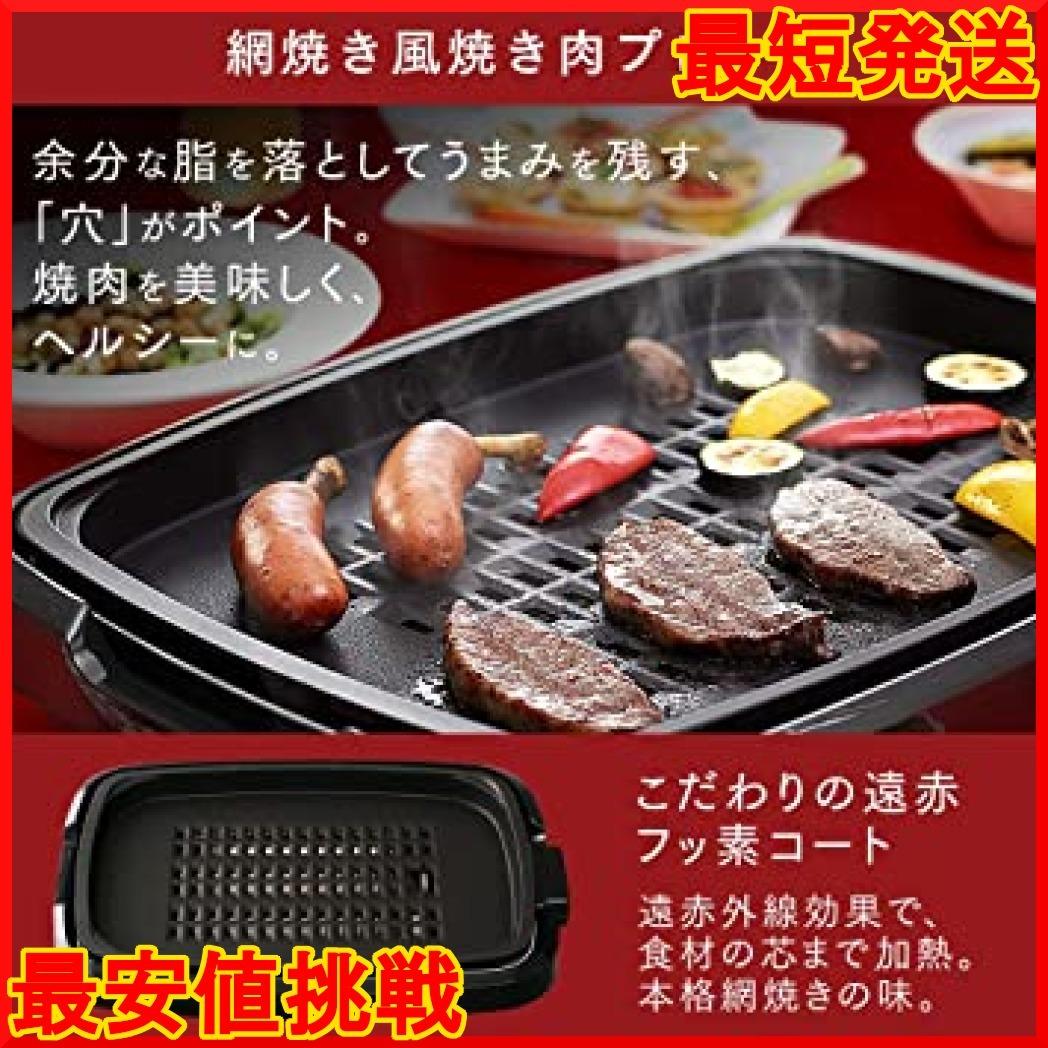 ブラック 2WAY アイリスオーヤマ ホットプレート 焼肉 平面 プレート 2枚 蓋付き ブラック _画像3