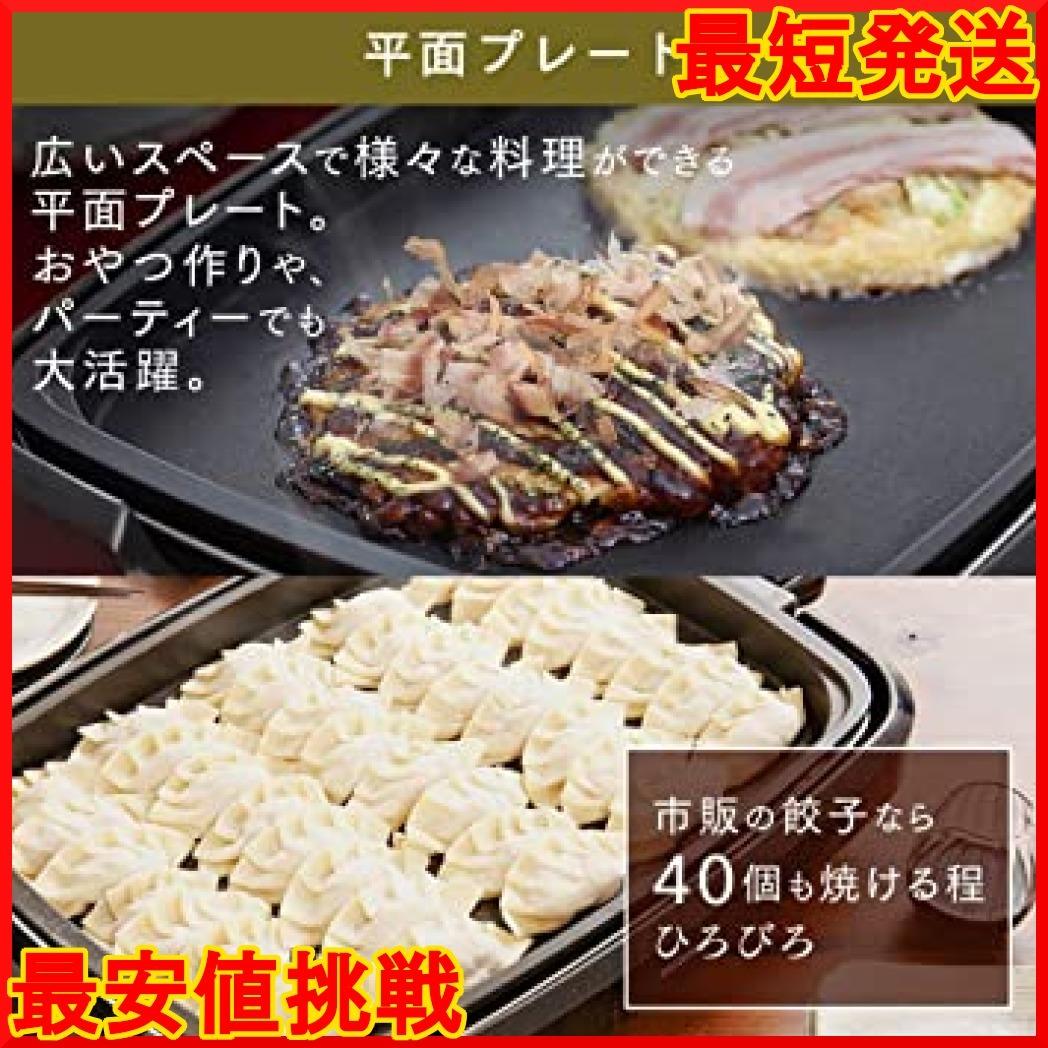 ブラック 2WAY アイリスオーヤマ ホットプレート 焼肉 平面 プレート 2枚 蓋付き ブラック _画像4