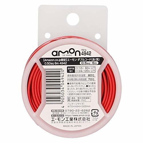 エーモン(amon) お買い得限定品+ダブルコード エーモン 接続コネクター 10セット(20個入) (2825) &_画像5