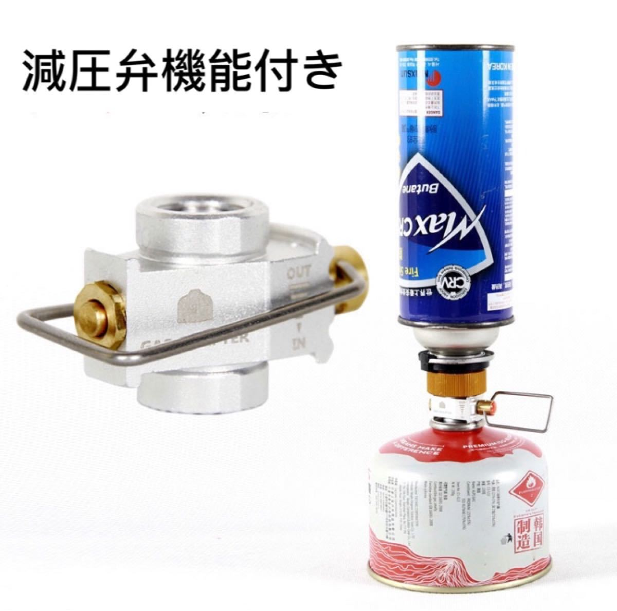 ガス缶詰め替えアダプター マルチガスアダプター ガス変換アダプタ 減圧機能付き