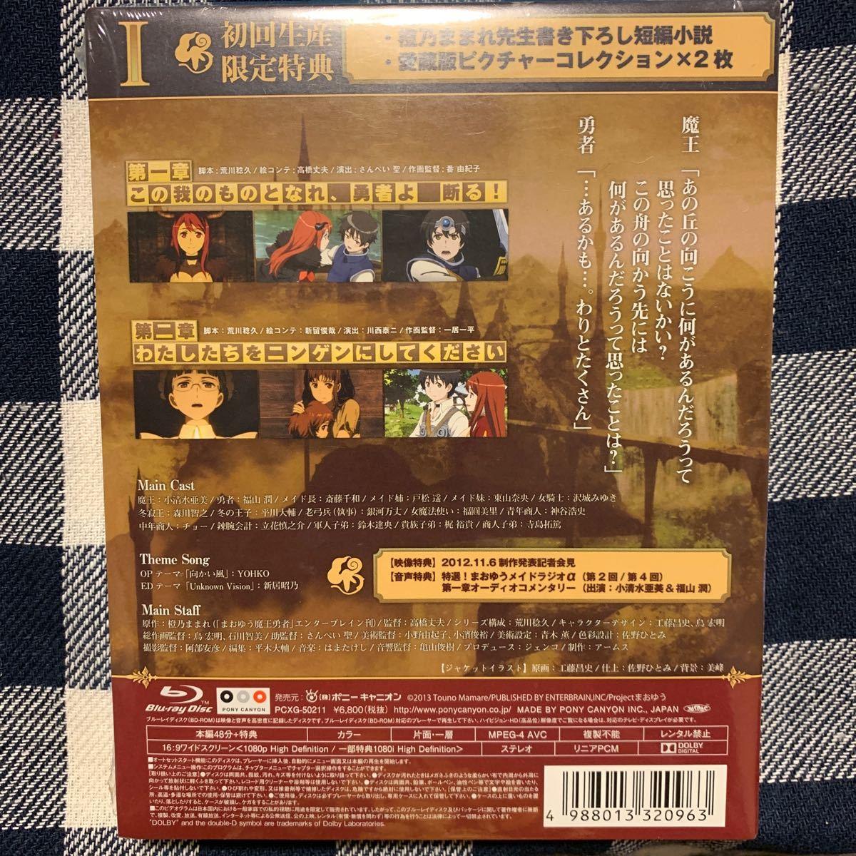 【未開封Blu-ray】 まおゆう魔王勇者 vol.1