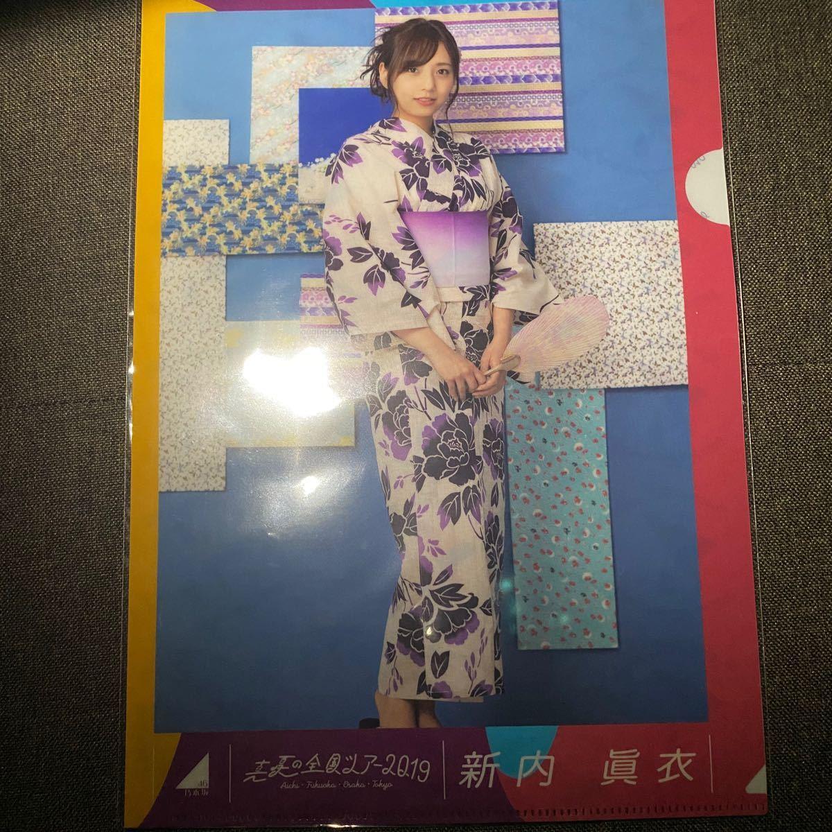 乃木坂46 真夏の全国ツアー2019 クリアファイル 購入特典 新内眞衣 佐藤楓