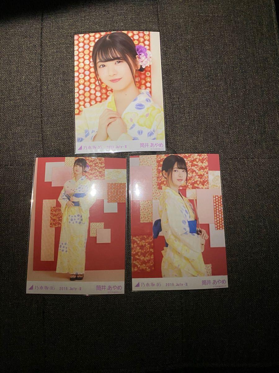 乃木坂46 筒井あやめ 浴衣2019 真夏の全国ツアー2019 生写真 3種