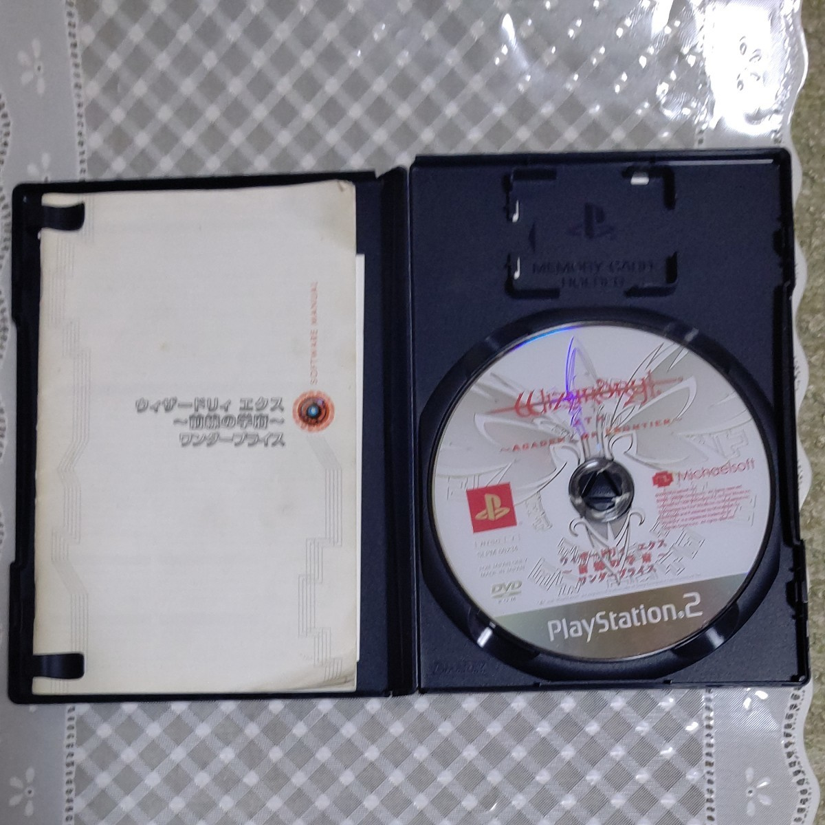 PS2 プレイステーション2 ソフト ウィザードリィエクス前線の学府