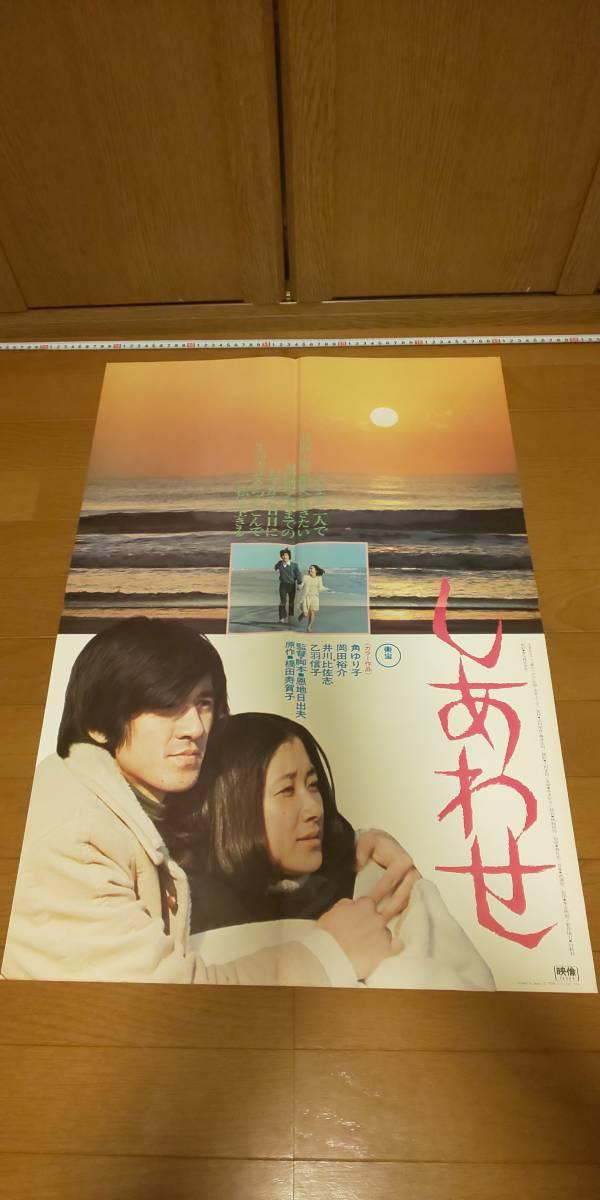 東宝映画ポスター■しあわせ■20